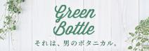 グリーンボトル - Green Bottle