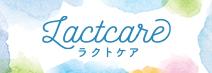 ラクトケア/Lactcare