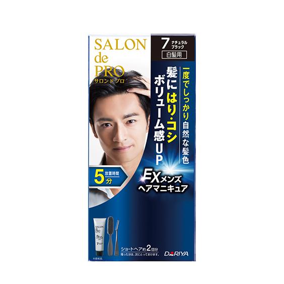 EXメンズヘアマニキュア